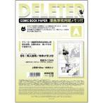 デリーター 漫画原稿用紙 Aタイプ B5・同人誌用/外枠メモリ付 A4/110kg 201-1033(DELETER)