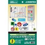 ジョインテックス IJマグネットシートA4 5枚*5冊 A182J-5  (ラベル用紙 / マグネット マグネットシート / インクジェットプリンタ用ラベル用紙)