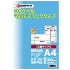 ジョインテックス OAマルチラベルC 12面100枚 A237J  (ノーカット版インクジェット用紙 / 名刺・宛名・ラベル / インクジェットプリンタ用ラベル用紙)