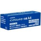 ジョインテックス IJロール紙 マット紙 A4 A052J  (ノーカット版インクジェット用紙 /  / インクジェットプリンタ用ロール紙)