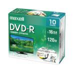 ショッピングdvd-r マクセル マクセル 録画用DVDR ワイドホワイトプリンタブル DRD120WPE10S (1パック(10枚入))