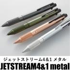 新ジェットストリーム4&1 メタル 多機能ペン ...