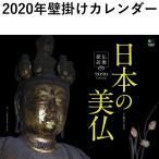 2020年 壁掛けカレンダー  仏像探訪 日本の美仏 9105648 エイスタイル・壁掛けカレンダー (寺 写真 壁掛けカレンダー 人気)