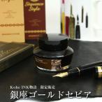 NAGASAWA PenStyle Kobe INK物語  限定販売【銀座ゴールドセピア】 (ナガサワオリジナル/万年筆 ボトルインク/神戸インク物語/神戸INK物語)