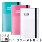 【在庫限り特価】コクヨ ジブン手帳mini/ミニ 2020年 ファーストキット スタンダードカバータイプ ニ-JFM1