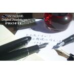 NAGASAWA オリジナル万年筆  プロフィット ブラック (ナガサワ/14金ペン先/セーラー万年筆)