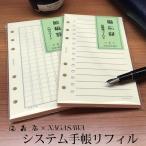 満寿屋×NAGASAWA システム手帳リフィル バイ...