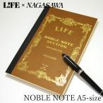 ライフ×ナガサワ ノーブルノート A5サイズ 方眼 (LIFE/NAGASAWA/NOBLE NOTE)