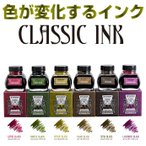 プラチナ万年筆 色が変化するインク 古典インク 万年筆用ボトルインク (PLATINUM/クラシックインク)