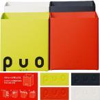 マルマン puo スリムA5 ファイルノート ストレージボックス BOX259 (maruman/ピュオ/A5スリムサイズ/バインダー/システム手帳)