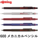 Rotring  600 メカニカルペンシル  0.35(0.3)mm/0.5mm/0.7mm ブラック/シルバー (ロットリング/製図用シャープ/製図 シャーペン)
