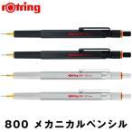 Rotring 800  メカニカルペンシル 0.5mm/0.7mm ブラック/シルバー (ロットリング/製図用シャープペンシル/800プラス/製図 シャーペン)