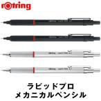 Rotring  rapid PRO メカニカルペンシル 0.5mm/0.7mm ブラック/シルバー (ロットリング/製図用シャープ/ラピッド プロ/製図 シャーペン)