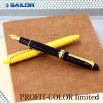 【期間限定特別価格】セーラー万年筆 プロフィットカラー1019 万年筆 限定色 ブルー/イエロー