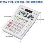 CASIO/カシオ計算機 小型電卓 ダブル税電卓 ホワイト 10桁 MW-100T-WE-N
