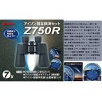 【在庫入替の為 30%OFF】Vixen ビクセン 双眼鏡 アイソン彗星 観測セット Z750R アイソン彗星ガイドブック付き