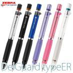 ゼブラ デルガード タイプER シャープペンシル 0.5mm (ZEBRA/折れないシャーペン)