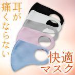 ひんやりマスク 3枚入り 大人用 洗濯 吸汗速乾 吸水速乾 冷感 涼しい 夏マスク クールマスク 暑さ対策 伸縮 洗い替え 送料無料 ポスト投函