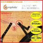 エルゴ 修理 3ポジション (5)胸凸バックル交換  プラスチック パーツ 交換 だっこ紐 おんぶ紐  オリジナル デザイナー オーガニック