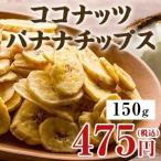 甘さ控えめ ココナッツ バナナチップス 150g メール便 スイーツ お菓子 訳あり ヘルシーお菓子 おやつ バナナチップ