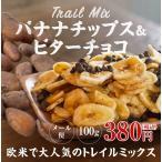 Trail Mix バナナチップス&ビターチョコ 100g メール便 スイーツ お菓子 訳あり...