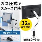 ショッピングポートガス モニターアーム 1画面 ガス圧 耐荷重各2〜9kg 水平垂直可動 USB3.0ポート×2搭載