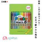 三菱鉛筆 uni ポンキーペンシル 色鉛筆 12色 クレヨン 日本製 丈夫 保育園 幼稚園 子供 男の子 女の子 お絵かき ぬりえ 鉛筆削り付き