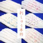 半衿 洗える 刺繍 a 白地 刺しゅう 白 金 ピンク 水色 紫 オレンジ系【刺繍柄おまかせ】 【POS】