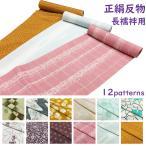 反物 長襦袢用 正絹 白 金茶 ピンク 水色 薄紫 n 生地 着尺