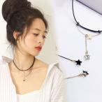 チョーカー ネックレス 重ねつけ付け 星  星モチーフ アクセサリー キラキラ揺れる レディース  ファッション 162316