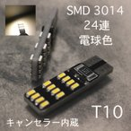 T10 ウェッジ 電球色・ キャンセラー内蔵 ・ 3014 SMD 24連両面タイプ ・ 2個1セット