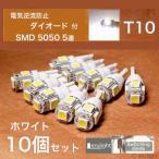 ダイオード付  T10 ウェッジ ホワイト 白  3チップ SMD 5050 5連   10個セット