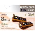 T10 LEDバルブ T10 ホワイト 白 8個セット 無極性 OSRAM 3030 3SMD セール価格