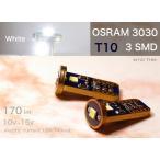T10 LEDバルブ T10 ホワイト 白 2個セット 無極性 OSRAM 3030 3SMD