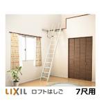 リクシル LIXIL リビング建材 ・ロフトはしご 7尺用