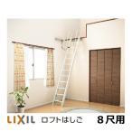 リクシル LIXIL リビング建材 ・ロフトはしご 8尺用