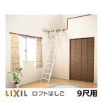 リクシル LIXIL リビング建材 ・ロフトはしご 9尺用
