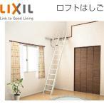稲津 様専用リクシル LIXIL リビング建材 ・ロフトはしご 9尺用