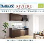 ナスラック・システムキッチン・リヴィエールI型W2400・3口ガスコンロ・グリル付(ホーロー)