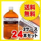 からだすこやか茶-1050mlPET(2ケース)【コカ・コーラ商品全品送料無料】
