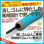 道刃物工業 ゴムハン彫刻刀 三角小 RABBYシリーズ 消しゴムはんこ専用彫刻刀