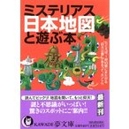 ミステリアス 日本地図と遊ぶ本