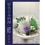 原色日本料理 3 夏の一品と沖縄料理 ☆4