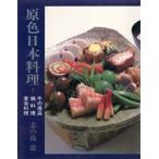 原色日本料理 7 冬の逸品と鍋料理・宴会料理 ☆4
