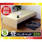 「送料無料」ヘッドレス高さ調節ベッド 畳ベッド シングル 床下スペース 日本製 国産 359-S 友澤「代引/日祝/日時指定不可」