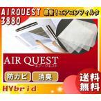 「送料無料」エアークエスト エアコンフィルター 空気清浄機能付き AIRQUEST3880 38cm×80cm