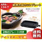 「送料無料」アイリスオーヤマ 網焼き風ホットプレート(プレート2枚)APA-134-T