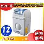ライテックス ASL-010 LEDマイクロセンサーライト 白色 ASL010 「送料無料」 「12個まとめ買い」