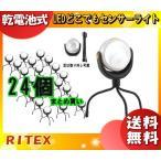 「送料無料」「24個まとめ買い」ムサシ RITEX ライテックス  ASL-090 LEDどこでもセンサーライト 取付けにくかったあらゆる場所に 防雨型 asl090