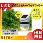 ライテックス ASL-093 LEDどこでもセンサーライトソーラー 防雨タイプ ASL093 「送料無料」